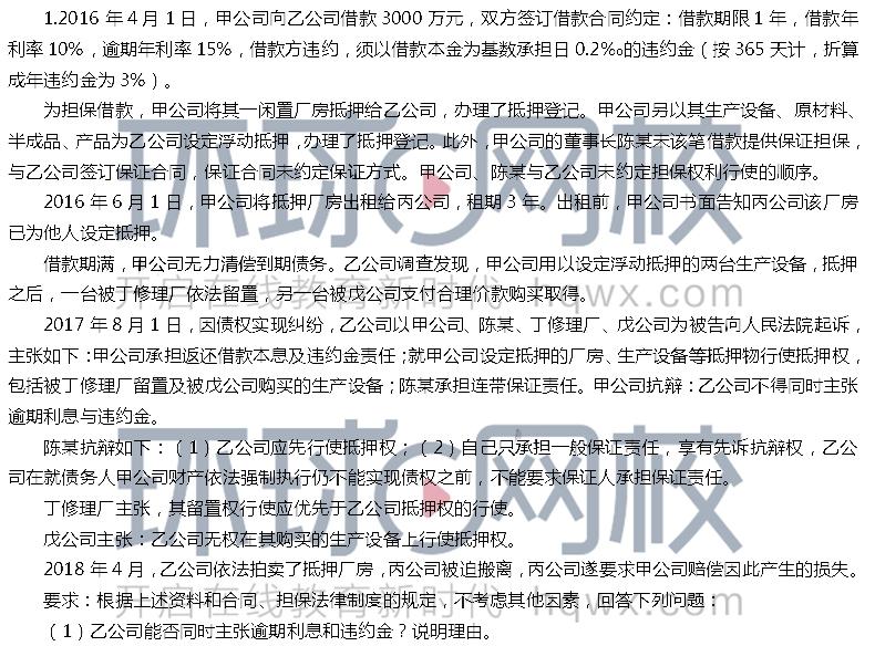 2019年中级会计职称《中级经济法》考试真题及答案(9月7日网友版):综合题