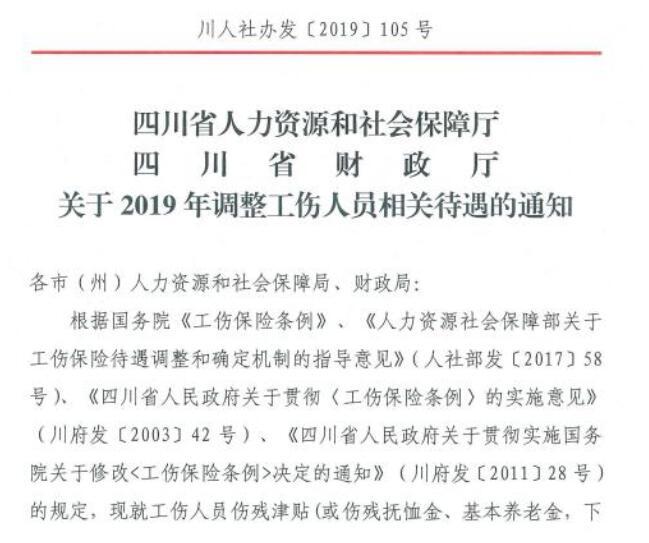 四川泸州人力资源工伤待遇调整