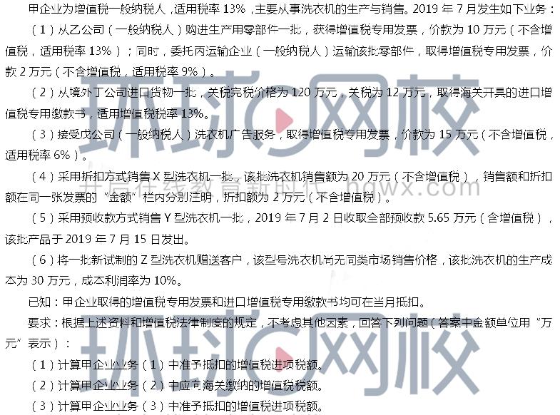 2019年中级会计职称《中级经济法》考试真题及答案(9月8日网友版):综合题
