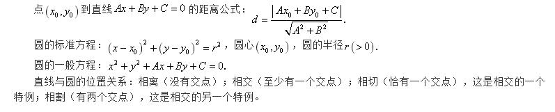 2019年成人高考高起点理科数学:平面解析几何部分