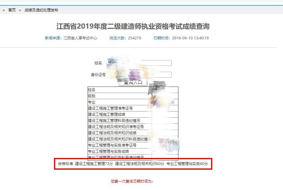 2019年江西二级建造师合格标准