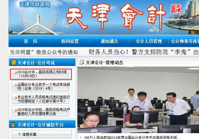 2019年天津中級會計職稱考試成績查詢時間公布:10月19日