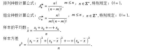 2019年成人高考高起点理科数学:概率与统计初步