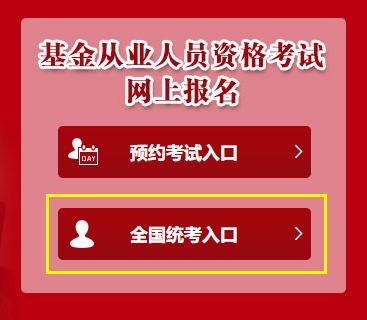 【2019年9月基金从业资格考试准