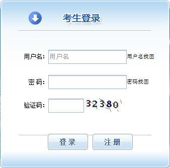 2019年宁夏中级注册安全工程师考试报名入口