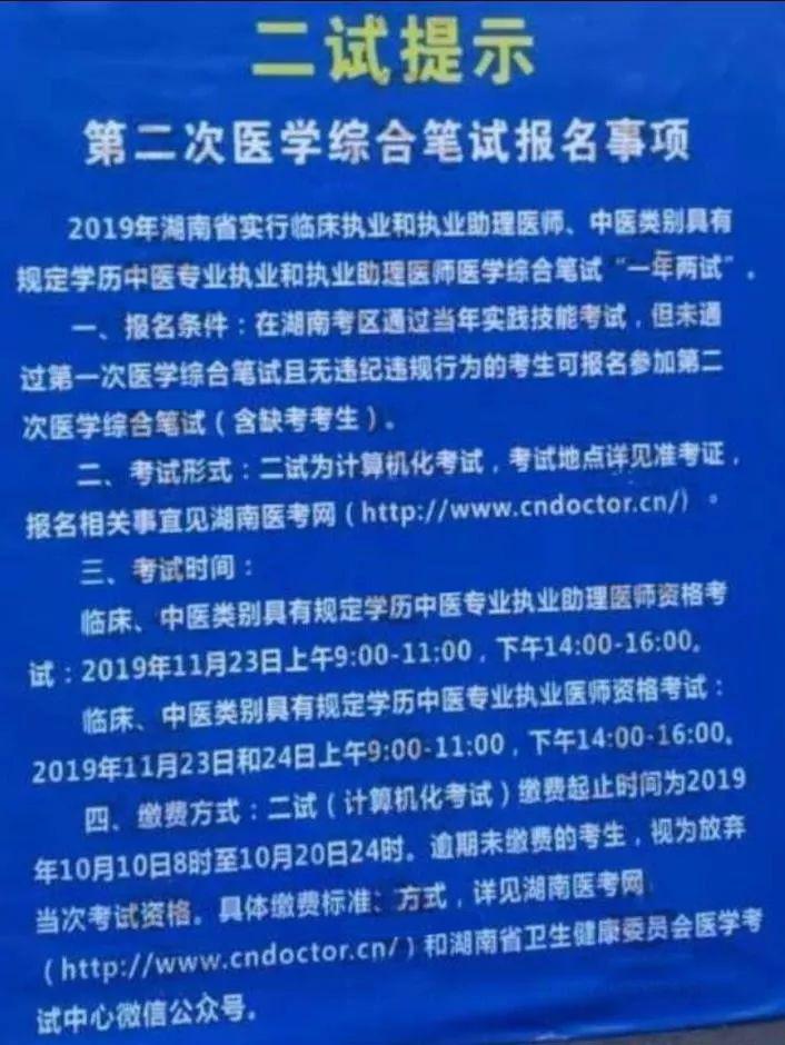 2019年湖南临床助理医师考试成绩查询时间最新消息