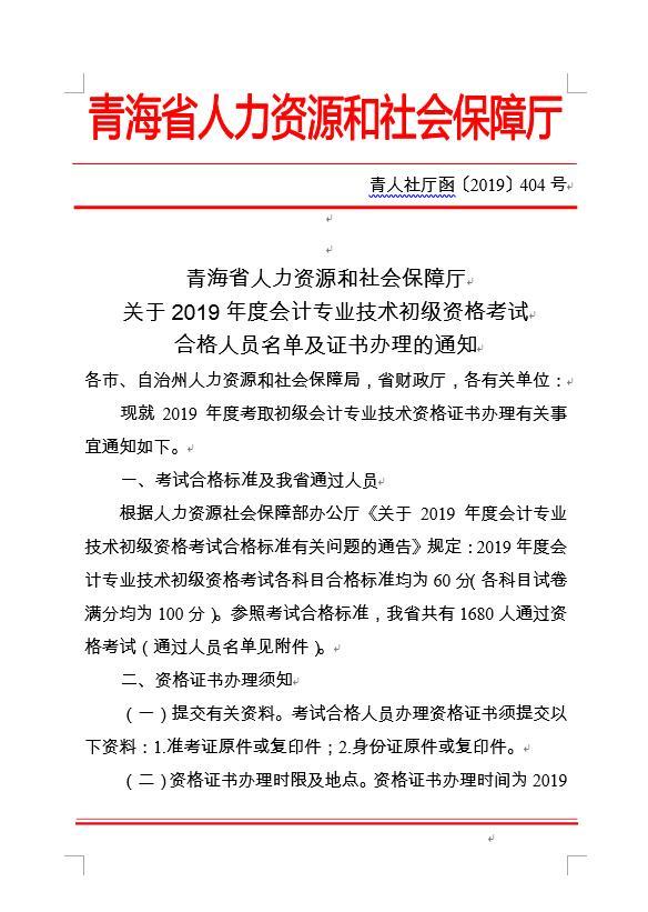 2019年青海省初级会计职称考试合格证书办理