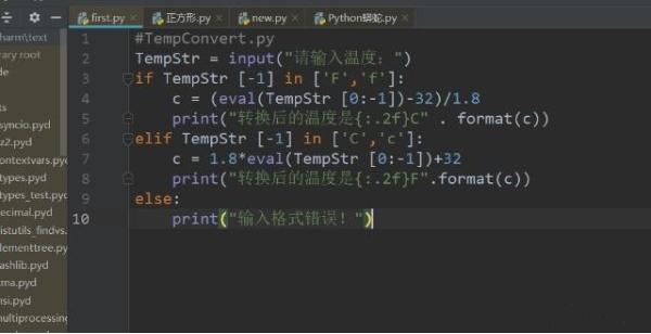 【Python程序的基本结构(一)―