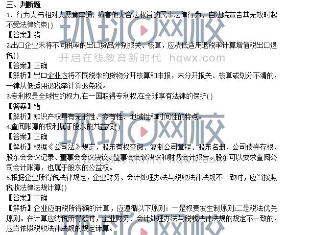 http://www.jiaokaotong.cn/huiji/216582.html