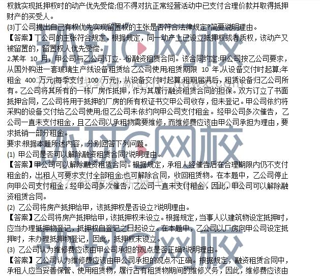 2019年中级会计职称《中级经济法》考试真题答案第一批