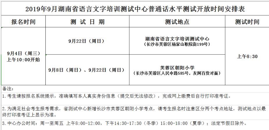 2019年9月湖南普通话水平测试时间