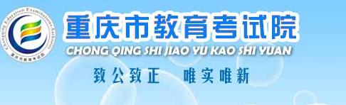 2019年重庆成人高考准考证打印入口