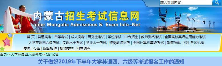 2019下半年内蒙古成人英语三级考试报名事宜