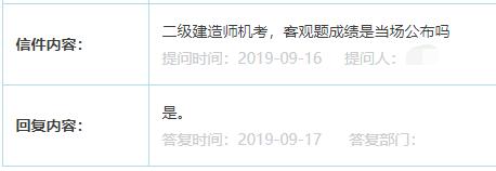 2019福建二级建造师客观题当场公布成绩