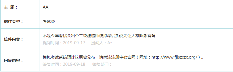 福建省建设执业资格注册中心公众参与平台