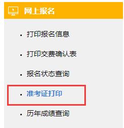 2019年河北注册会计师准考证打印入口已开通
