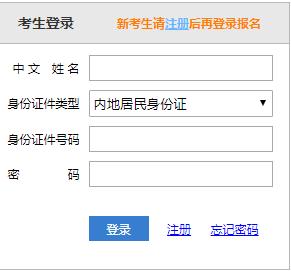 2019年注册会计师准考证打印入口