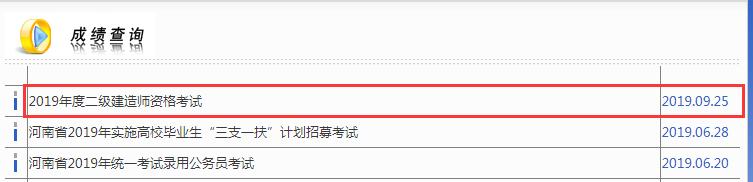 2019年河南二级建造师成绩查询时间