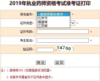 2019北京执业药师准考证打印