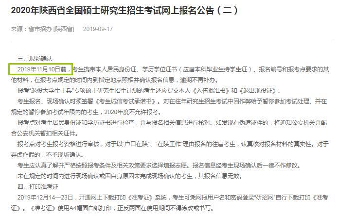 2020年陕西省硕士研究生入学考试现场确认时间