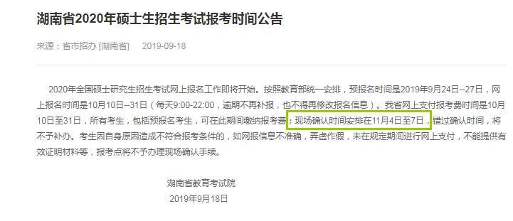 2020年湖南省硕士研究生入学考试确认现场时间