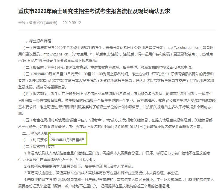 2020年重庆市硕士研究生入学考试现场确认时间