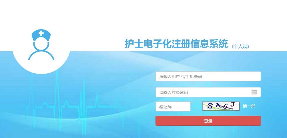 护士电子化注册个人端入口