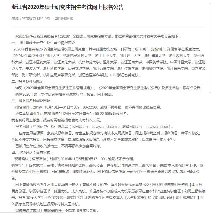 2020年浙江省硕士研究生入学考试现场确认时间