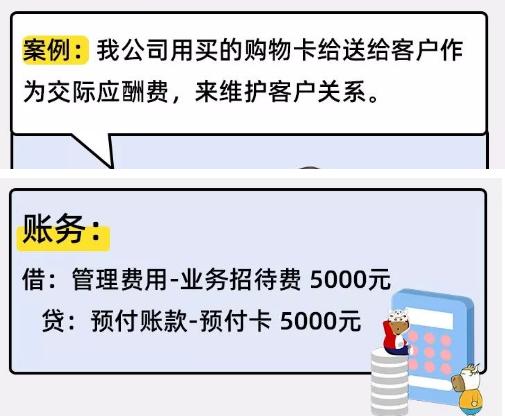 会计实训:购买购物卡的不同账务处理方法(送给客户)