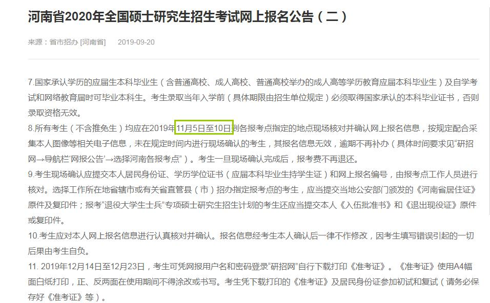 2020年河南省硕士研究生入学考试确认现场时间