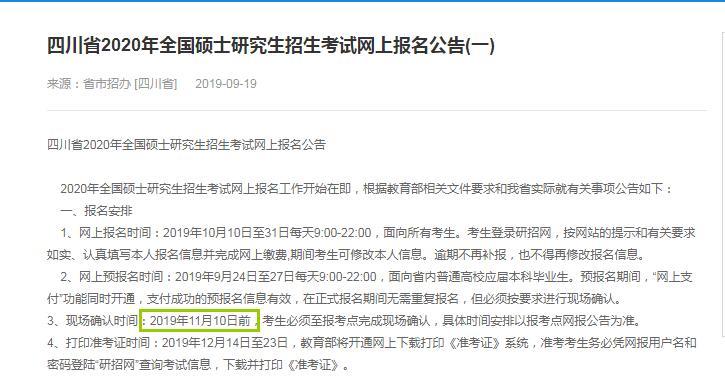 2020年四川省硕士研究生入学考试确认现场时间