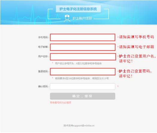 护士电子化注册账户2