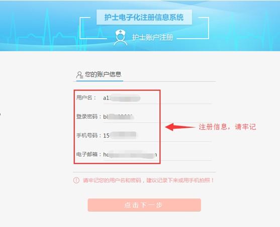 护士注册用户名和密码