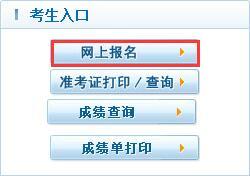 2020年甘肃卫生资格考试网上报名入口