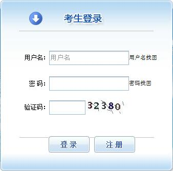 2019年湖南中级注册安全工程师考试报名入口