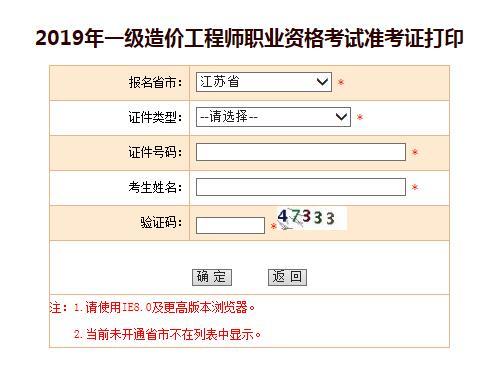 2019年江蘇一級造價工程師考試準考證打印入口