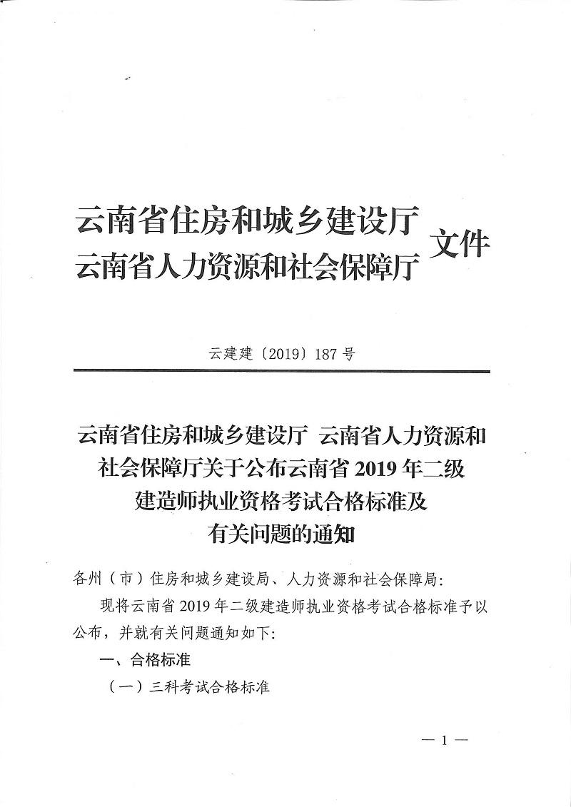 2019年云南二级建造师合格标准1