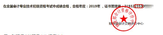 2019年四川省直初级会计职称证书查询管理号