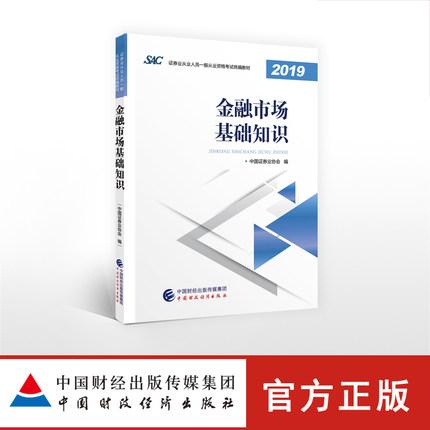2019年证券从业资格《金融市场基础知识》考试教材(新版)