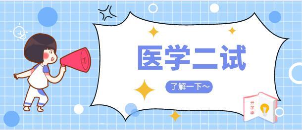 2019年云南临床执业医师考试一年两试分数线