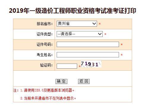 2019年贵州省一级造价工程师考试准考证打印入口