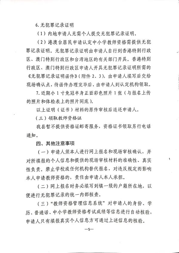 2019下半年广东乳源瑶族自治县教师资格认定通知