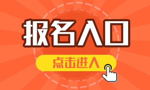 【2020年国家公务员考试福建报名