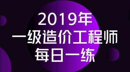 2019一级造价工程师《土建工程》每日一练(10月13日)
