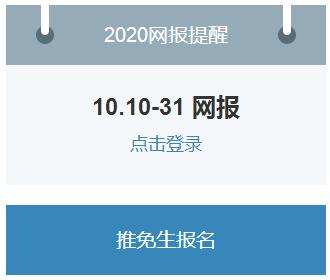 2020考研網報報名入口