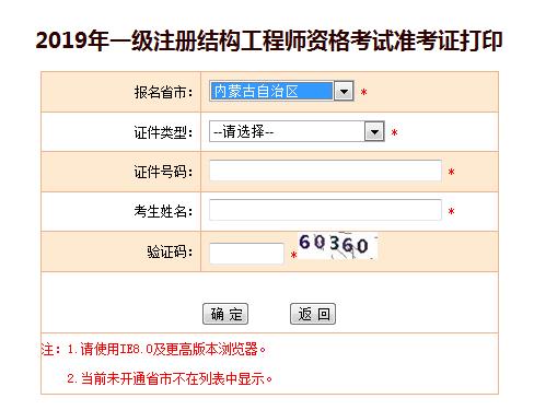 【2019内蒙古一级结构工程师准考