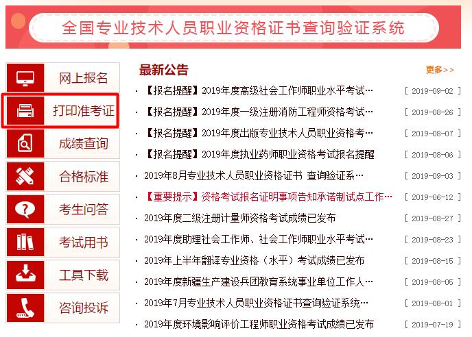 中級經濟師準考證打印系統