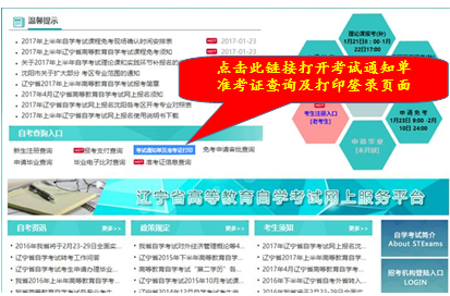 【2019年10月辽宁省高等教育自学