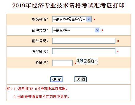 2019年初級經濟師準考證打印系統