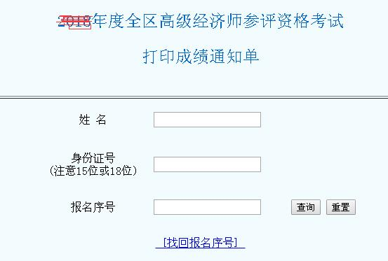 內蒙古高級經濟師成績查詢